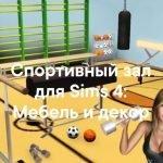 Спортивный зал - оборудование и декор для Sims 4