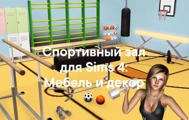 he Sims 4, предметы для The Sims 4, Симс 4, Severinka_, моды для The Sims 4, мебель для The Sims 4, декор для The Sims 4, Severinka_, для Sims 4 лаборатория для Sims 4, лабораторные шкафы, лабораторные столы, колбы, реторты, пробирки, химическая лаборатория, химический кабинет для Sims 4, школьный химический кабинет, подпольная лаборатория, лабораторная посуда, мебель для лаборатории, декор для лаборатории,
