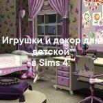 Игрушки и декор для детской в Sims 4