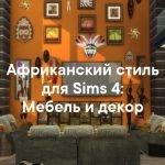 Африканский стиль - наборы мебели и декора для Sims 4