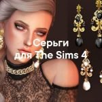 Серьги для The Sims 4