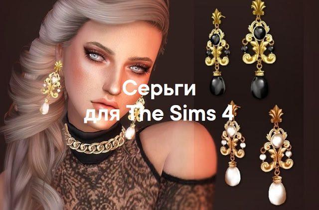 серьги для Sims 4, серьги ювелирные для Sims 4, цветные серьги для Sims 4, украшения для Sims 4, бижутериядля Sims 4, красивые серьги для Sims 4, на уши для Sims 4, внешность для Sims 4, красота для Sims 4, для женщин для Sims 4, для мужчин для Sims 4, для The Sims 4, оформление ушей для The Sims 4, серьги женские для Sims 4, серьги мужские для Sims 4, серьги унисекс для Sims 4,