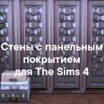 Стены с панельным покрытием для The Sims 4