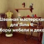 Швейная мастерская - наборы мебели и декора для Sims 4
