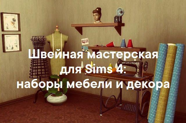 Sims 4, для Sims 4, наборы для Sims 4, декор для Sims 4, объекты для Sims 4, швейная мастерская для Sims 4, оформление швейной мастерской для Sims 4, ателье для Sims 4, декор для швейной мастерской для Sims 4, мебель швейной мастерской для Sims 4, салон рукоделия для Sims 4, для модистки в Sims 4, мода в Sims 4, для деревни в Sims 4, швейные принадлежности в Sims 4, ателье мод Sims 4, модистка Sims 4, кутюрье Sims 4,