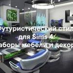 Футуристический стиль - наборы мебели и декора для Sims 4