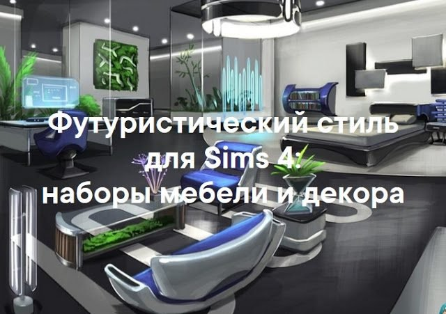 футуризм стиль, футуризм стиль для Sims 4, стиль футуризм, шебби Sims 4, мебель в футуризм стиле Sims 4, декор в футуризм стиле Sims 4, украшения в футуризм стиле, интерьер в футуризм стиле, футуризм для гостин ной, футуризм для столовой Sims 4, футуризм для спальни, дом в стиле футуризм, дом в стиле футуризм, украшение дома в футуризм стиле, футуризм интерьер, футуристический стиль, футуристическая меболь, футуристический декор,