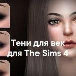 Тени для век для The Sims 4