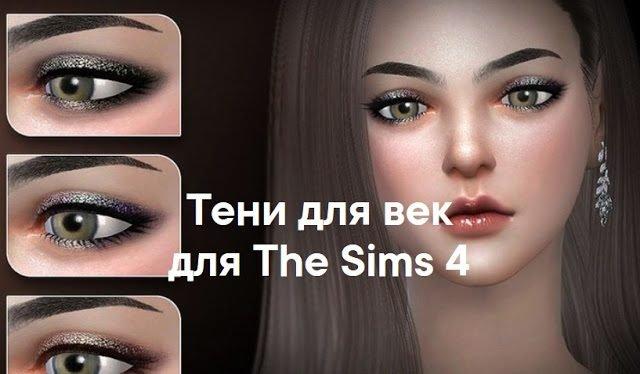 веки, тени для век для Sims 4, косметика для Sims 4, макияж для Sims 4, макияж для глаз для Sims 4, глаза, на глаза для Sims 4, внешность для Sims 4, красота для Sims 4,для женщин для Sims 4, для мужчин для Sims 4, для The Sims 4,