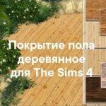 Покрытия пола деревянные для The Sims 4