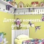 Детская в фантазийном стиле - наборы мебели и декора для Sims 4