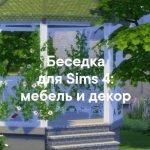 Беседка - наборы мебели и декора для Sims 4