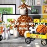 Игрушки для детской - декор для Sims 4