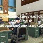 Полицейский участок -  наборы мебели и декора для Sims 4