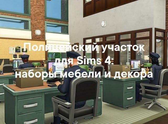 Sims 4, для Sims 4, наборы для Sims 4, декор для Sims 4, объекты для Sims 4, полицейский декор для Sims 4, оформление полицейского участка для Sims 4, полиция для Sims 4, отделение полиции для Sims 4, мебель для полиции для Sims 4, инвентарь для полиции для Sims 4, декор для полиции для Sims 4, оформление полицейского участка для Sims 4, закон и порядок для Sims 4,