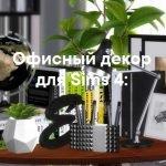 Офисный декор для The Sims 4