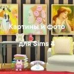 Картины для Sims 4