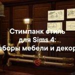 Стимпанк стиль -  наборы мебели и декора для Sims 4