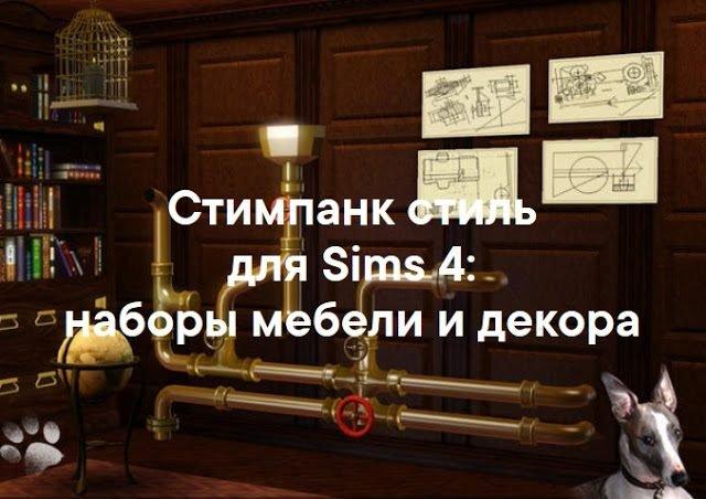 стимпанк стиль, стимпанк стиль для Sims 4, стиль стимпанк, шебби Sims 4, мебель в стимпанк стиле Sims 4, декор в стимпанк стиле Sims 4, украшения в стимпанк стиле, интерьер в стимпанк стиле, стимпанк для гостин ной, стимпанк для столовой Sims 4, стимпанк для спальни, дом в стиле стимпанк, дом в стиле стимпанк, украшение дома в стимпанк стиле, стимпанк интерьер,