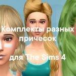 Комплекты разных причесок для The Sims 4
