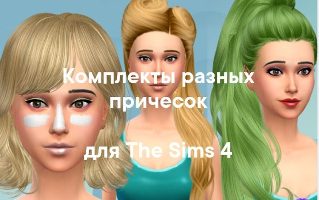 лоты причесок для The Sims 4, The Sims 4, прически разные для Sims 4, волосы для Sims 4, прически для Sims 4, моды для Sims 4,прически женские для Sims 4,прически мужские для Sims 4,внешность для Sims 4,[BR]Sims 4, косички для Sims 4,
