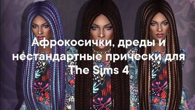 афрокосички, дреды, нестандартные прически, для The Sims 4, дреды для Sims 4, The Sims 4, афрокосички для Sims 4, волосы для Sims 4, прически для Sims 4, моды для Sims 4,прически женские для Sims 4,прически мужские для Sims 4,внешность для Sims 4,[BR]Sims 4, косички для Sims 4,