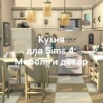 Кухня - наборы мебели и декора для Sims 4