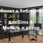 Кабинет и библиотека -  наборы мебели и декора для Sims 4