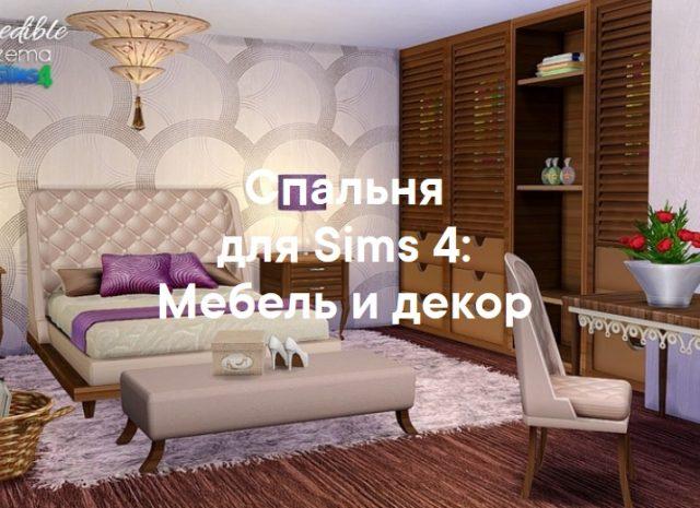 спальня, спальня для Sims 4, мебель для спальни Sims 4, декор для спальни Sims 4, оформление спальни Sims 4,столы для спальни Sims 4, шкафы для спальни Sims 4, для спальни Sims 4,