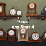 Часы для Sims 4