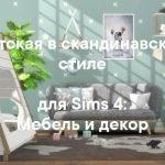 Детская в скандинавском стиле - наборы мебели и декора для Sims 4