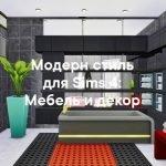 Модерн стиль - наборы мебели и декора для Sims 4