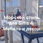 Морской стиль: наборы мебели и декора для Sims 4