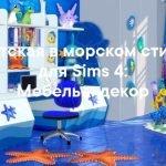 Морской стиль для детской - наборы мебели и декора для Sims 4