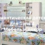 Романтический стиль для детской - наборы мебели и декора для Sims 4