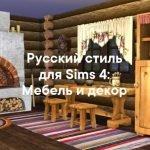Русский стиль - интерьеры, мебель и декор для Sims 4