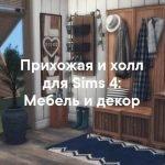 Холл и прихожая - наборы мебели и декора для Sims 4
