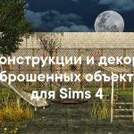 Постапокалипсис и разруха - наборы декора и объектов Sims 4