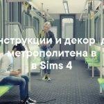 Метрополитен - наборы мебели и декора для Sims 4