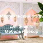 Марокканский (восточный) стиль - наборы мебели и декора для Sims 4