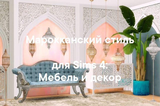 Марокканский (восточный) стиль — наборы мебели и декора для Sims 4 со ссылками для скачивания