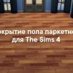 Покрытие пола паркетное для The Sims 4
