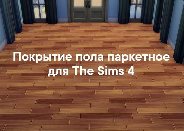 Напольное покрытие паркетное для Sims 4 со ссылками на скачивание