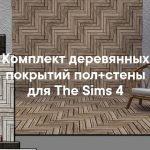Комплекты деревянных покрытий пол+стена для The Sims 4