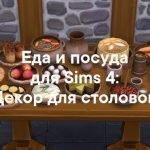 Посуда и декоративная еда - декор для столовой в Sims 4