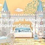 Детская для малышей - наборы мебели и декора для Sims 4