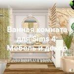 Ванная -  наборы мебели и декора для Sims 4
