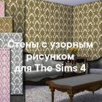 Стены с узорным покрытием для The Sims 4
