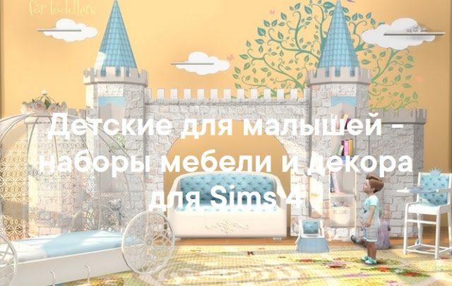 Симс 4, для The Sims 4, The Sims 4, моды для Sims 4, предметы для Sims 4, Severinka_, Sims 4, мебель, декор, детская комната, детская кровать, детская мебель, декор для детской, комната для ребенка, скандинавский стиль, детская в скандинавском стиле, декор для детской, украшение детской, детская для малыша,