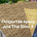 Покрытия крыши для The Sims 4